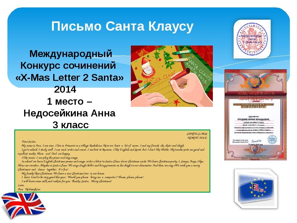 Письмо Санта Клаусу Международный Конкурс сочинений «X-Mas Letter 2 Santa» 20...