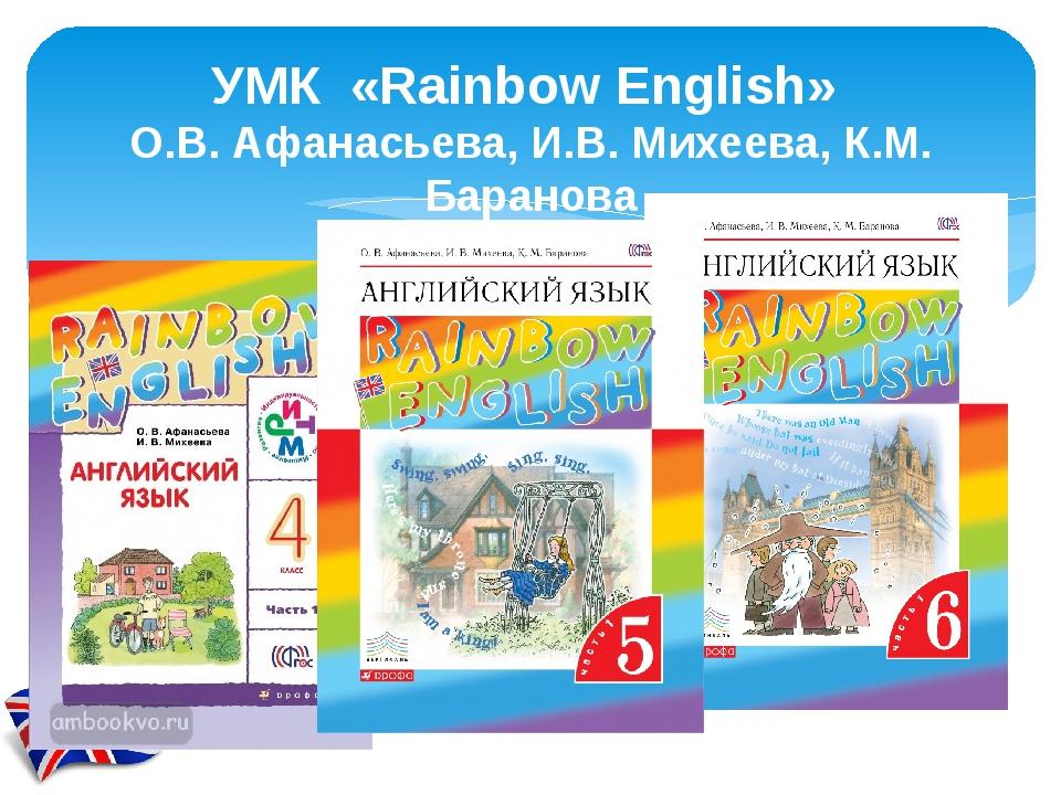 English афанасьева 9 класс перевод текста