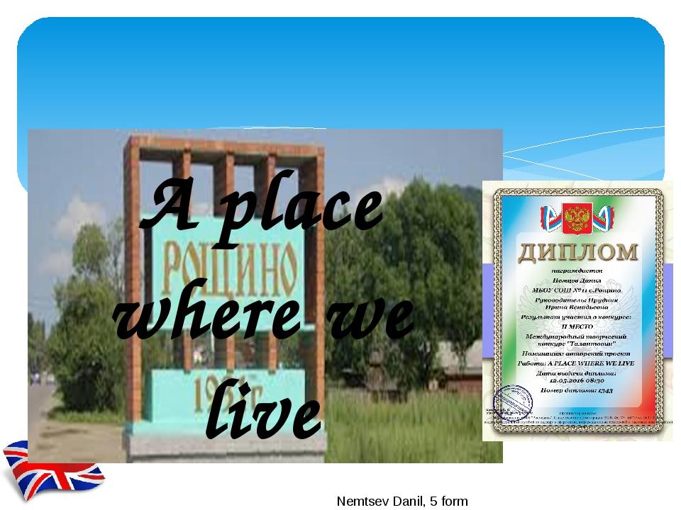 Индивидуальный авторский проект «A place where we live» A place where we liv...
