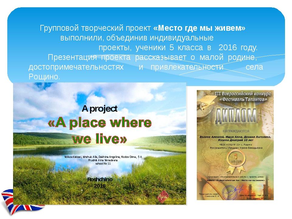Групповой творческий проект «Место где мы живем» выполнили, объединив индиви...