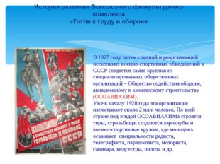 История развития Всесоюзного физкультурного комплекса «Готов к труду и оборон