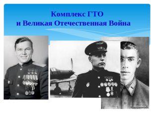 Комплекс ГТО и Великая Отечественная Война