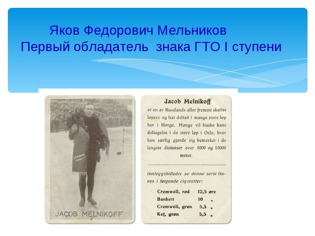 Яков Федорович Мельников Первый обладатель знака ГТО I ступени