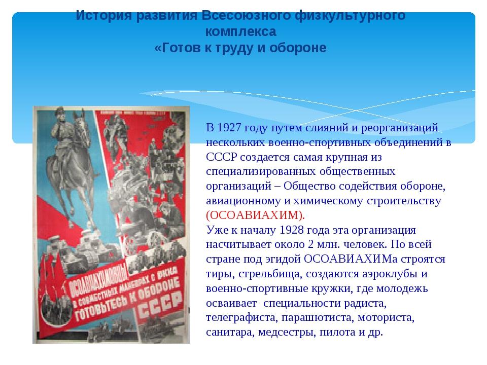 История развития Всесоюзного физкультурного комплекса «Готов к труду и оборон...