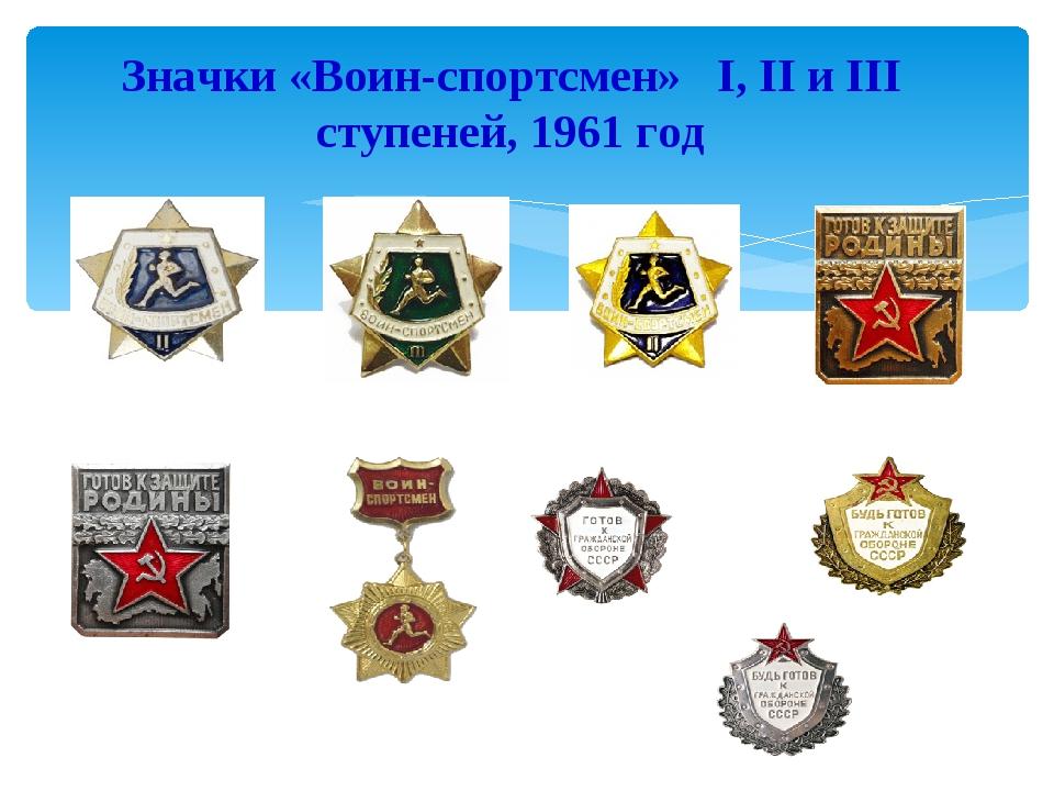Значки «Воин-спортсмен» I, II и III ступеней, 1961 год