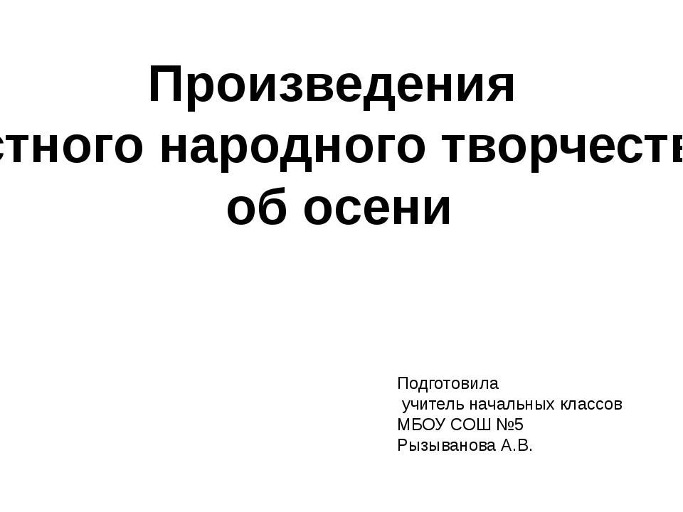 Произведения устного народного творчества об осени Подготовила учитель началь...