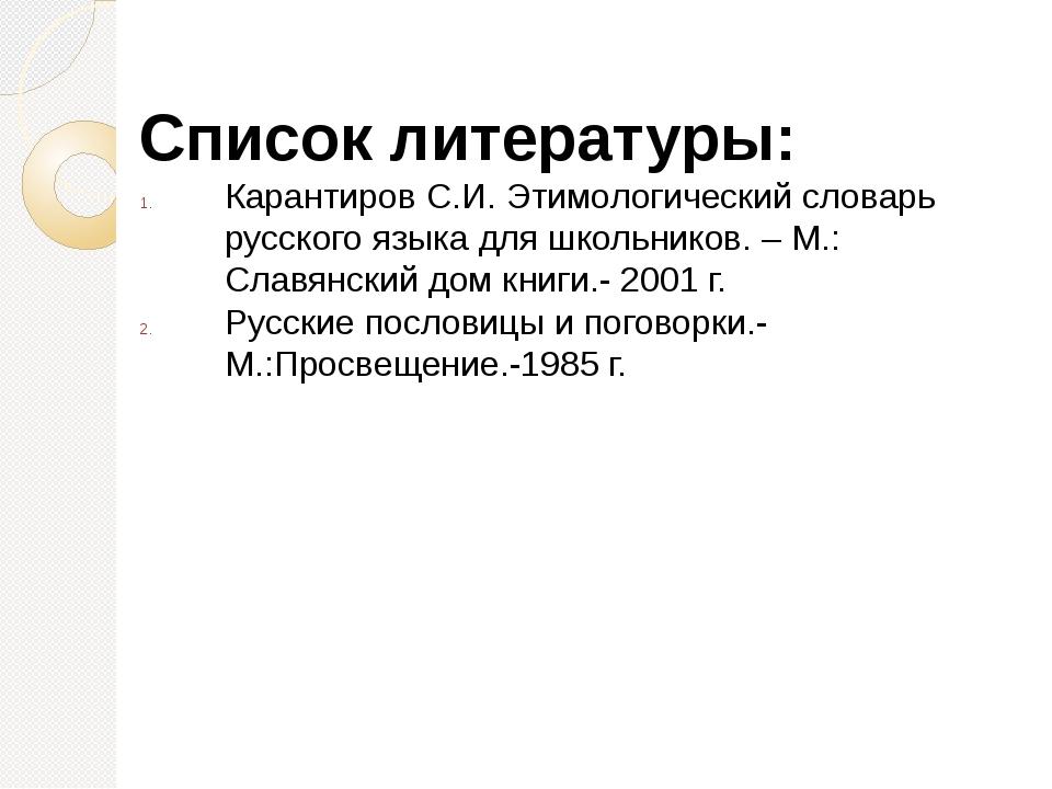 Список литературы: Карантиров С.И. Этимологический словарь русского языка для...