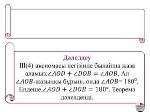 Теорема Сыбайлас бұрыштардың қосындысы 180⁰-қа тең.