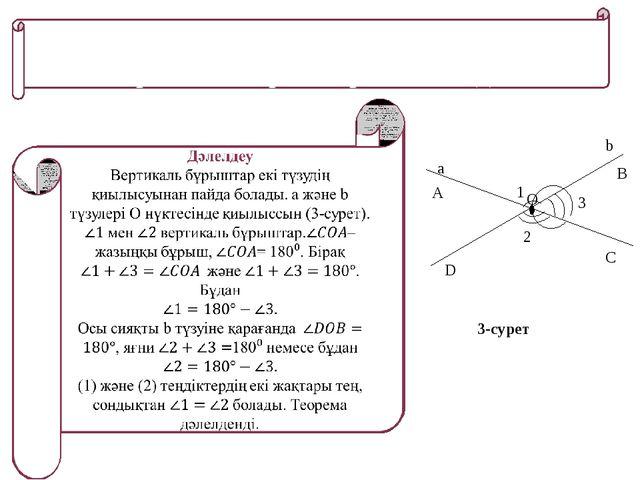 Теорема Вертикаль бұрыштар тең болады. a b A D C B O 1 2 3 3-сурет