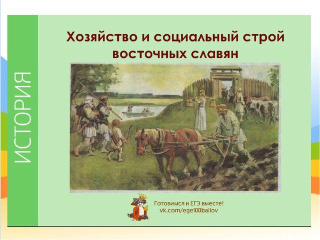 Славяне на Руси