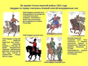 Лейб-гвардии гусарский полк. Наиболее известные бои полка - рейд кавалерии Ув