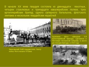 В начале XX века гвардия состояла из двенадцати пехотных, четырех стрелковых