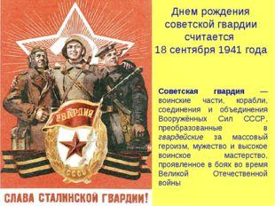 Днем рождения советской гвардии считается 18 сентября 1941 года Советская гва