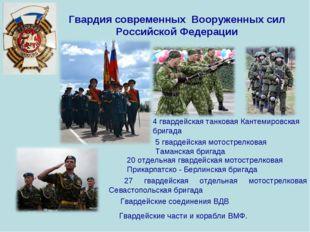 4 гвардейская танковая Кантемировская бригада Гвардия современных Вооруженных