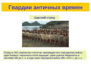 Гвардии античных времен Отряд из 300 спартанских гоплитов, преграждая путь пе