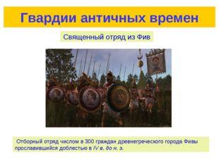 Священный отряд из Фив Гвардии античных времен Отборный отряд числом в 300 гр