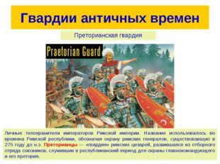 Преторианская гвардия Гвардии античных времен Личные телохранители императоро