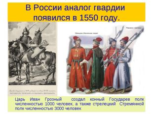 В России аналог гвардии появился в 1550 году. Царь Иван Грозный создал конны