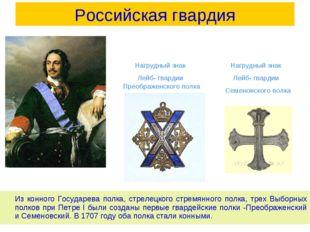Российская гвардия Из конного Государева полка, стрелецкого стремянного полк