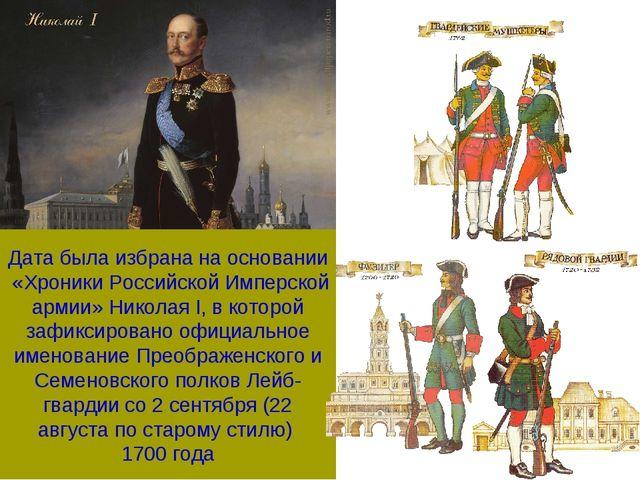 Дата была избрана на основании «Хроники Российской Имперской армии» Николая I...