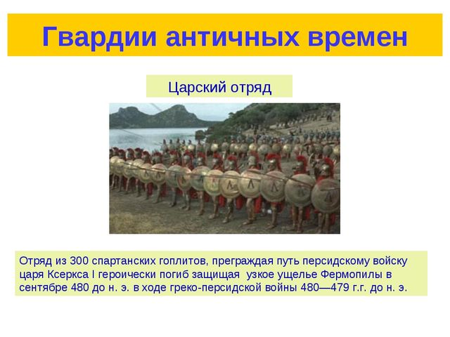 Гвардии античных времен Отряд из 300 спартанских гоплитов, преграждая путь пе...