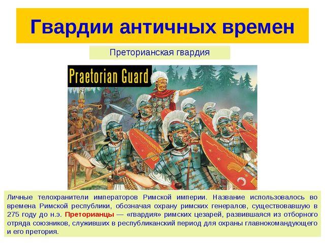 Преторианская гвардия Гвардии античных времен Личные телохранители императоро...