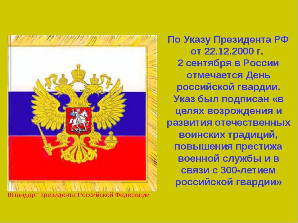 По Указу Президента РФ от 22.12.2000 г. 2 сентября в России отмечается День...