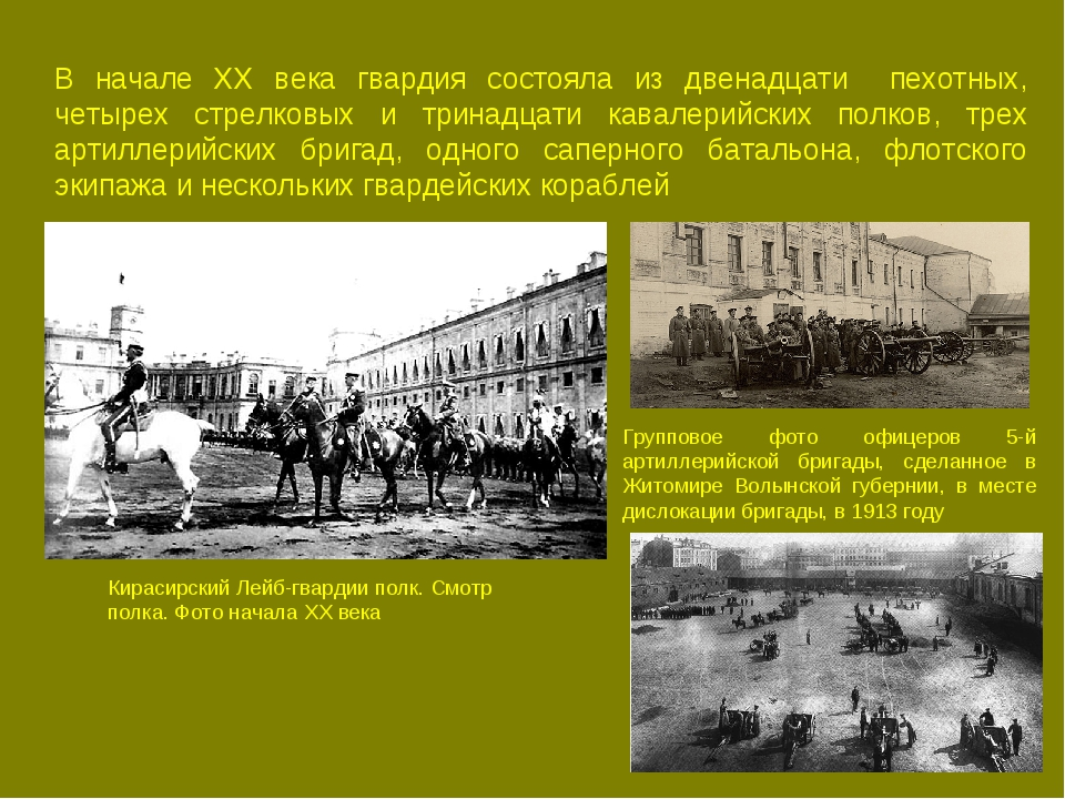 В начале XX века гвардия состояла из двенадцати пехотных, четырех стрелковых...