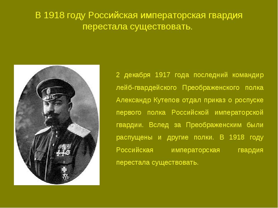 В 1918 году Российская императорская гвардия перестала существовать. 2 декабр...