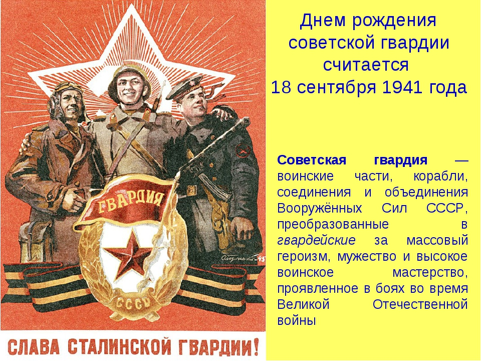 Днем рождения советской гвардии считается 18 сентября 1941 года Советская гва...