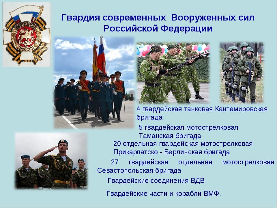 4 гвардейская танковая Кантемировская бригада Гвардия современных Вооруженных...