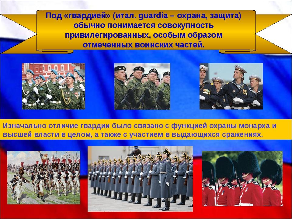 Изначально отличие гвардии было связано с функцией охраны монарха и высшей вл...