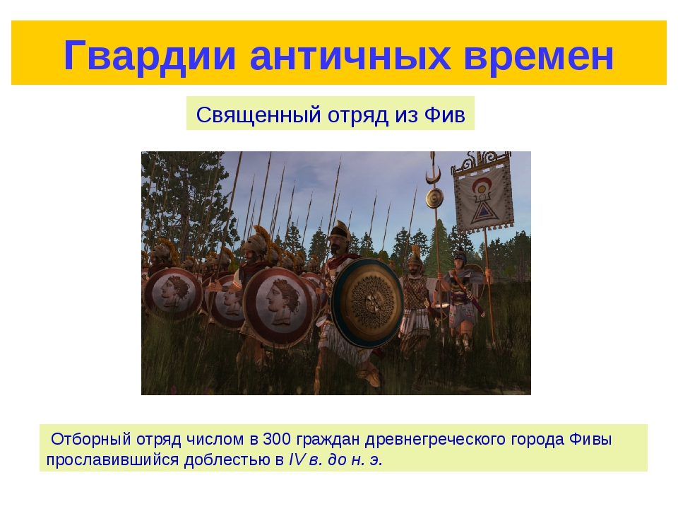 Священный отряд из Фив Гвардии античных времен Отборный отряд числом в 300 гр...