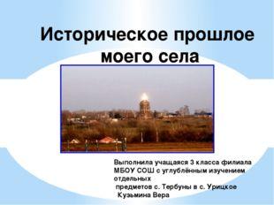 Историческое прошлое моего села Выполнила учащаяся 3 класса филиала МБОУ СОШ