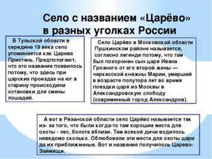 Село с названием «Царёво» в разных уголках России В Тульской области в середи
