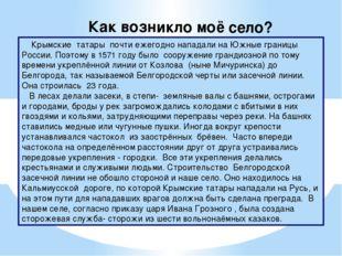 Как возникло моё село? Крымские татары почти ежегодно нападали на Южные грани