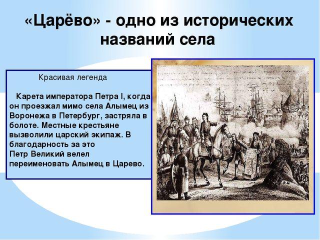 «Царёво» - одно из исторических названий села Красивая легенда Карета императ...