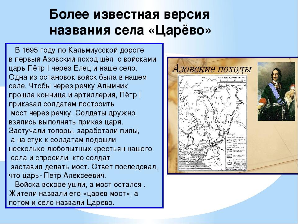 В 1695 году по Кальмиусской дороге в первый Азовский поход шёл с войсками ца...