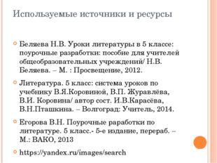 Используемые источники и ресурсы Беляева Н.В. Уроки литературы в 5 классе: по