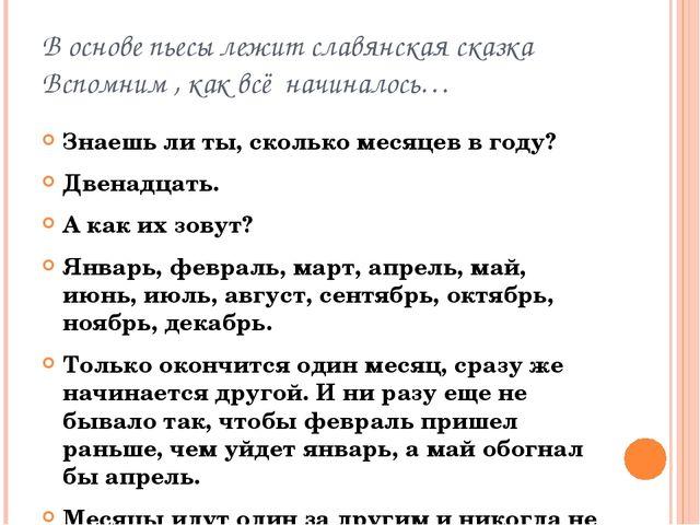 В основе пьесы лежит славянская сказка Вспомним , как всё начиналось… Знаешь...