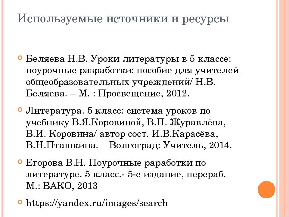 Используемые источники и ресурсы Беляева Н.В. Уроки литературы в 5 классе: по...