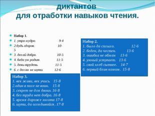 Использование зрительных диктантов для отработки навыков чтения. Набор 1. 1.