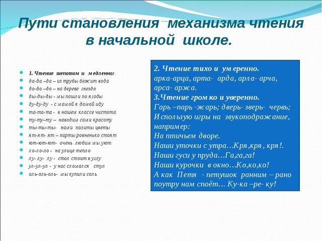 Пути становления механизма чтения в начальной школе. 1. Чтение шепотом и медл...