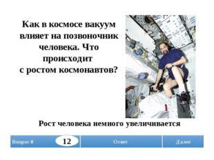 Далее Как в космосе вакуум влияет на позвоночник человека. Что происходит с р
