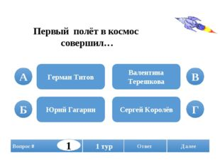 Первый полёт в космос совершил… Герман Титов Юрий Гагарин Валентина Терешкова