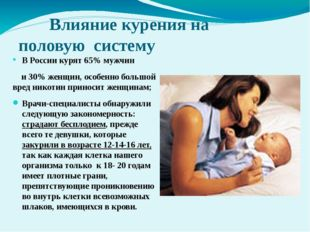 Влияние курения на  половую систему В России курят 65% мужчин и 30% жен