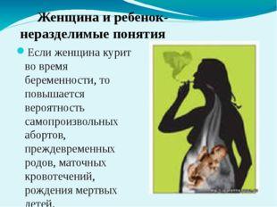 Если женщина курит во время беременности, то повышается вероятность самопро