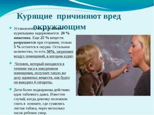Курящие причиняют вред   окружающим Установлено, что в организме куриль