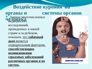 Воздействие курения на органы и  системы органов человека Данные многочисл