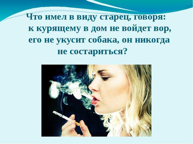 Что имел в виду старец, говоря: к курящему в дом не войдет вор, его не укуси...